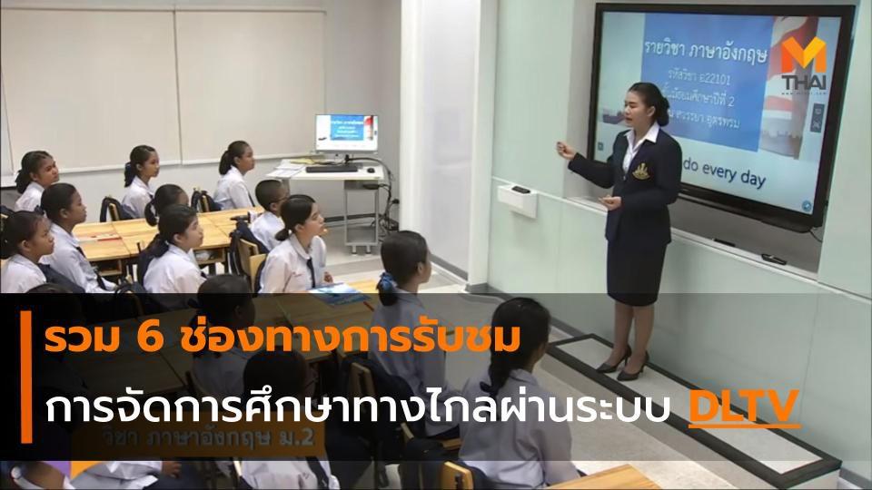 รวม 6 ช่องทางการรับชม การจัดการศึกษาทางไกลผ่านระบบ DLTV