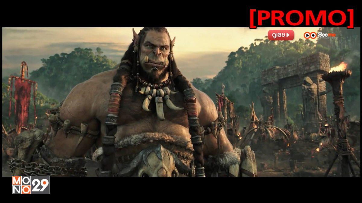 Warcraft กำเนิดศึกสองพิภพ [PROMO]