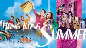 เตรียมพบเทศกาลรับซัมเมอร์ที่ฮ่องกง กับ ฮ่องกง ซัมเมอร์ สเปคทาคูลาร์ 2013