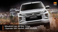 Mitsubishi เผย All-New Triton/Xpander HEV พบกันปี 2022 เป็นต้นไป