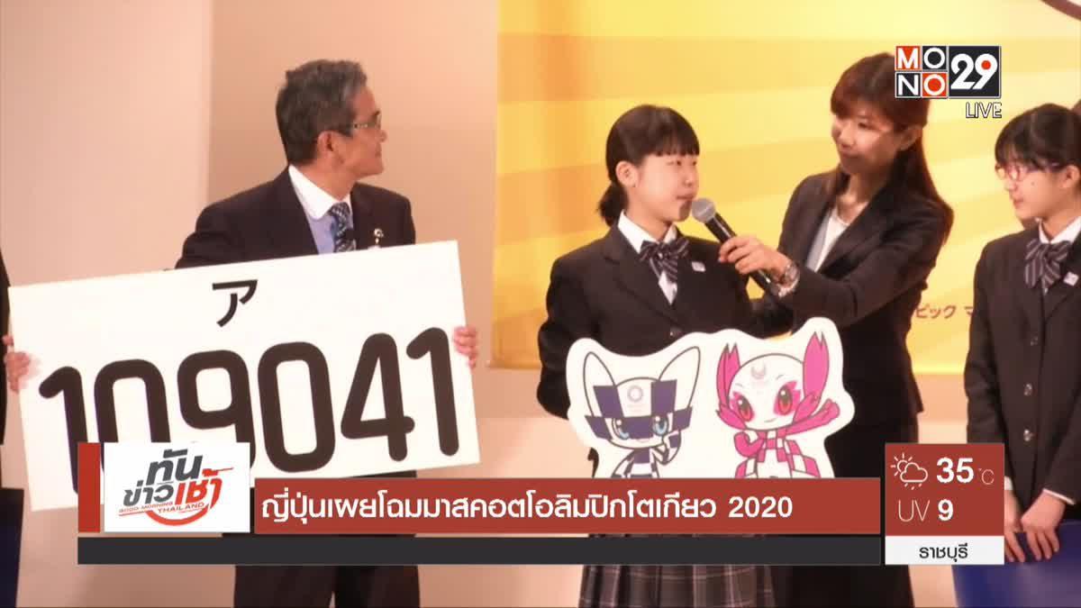 ญี่ปุ่นเผยโฉมมาสคอตโอลิมปิกโตเกียว 2020