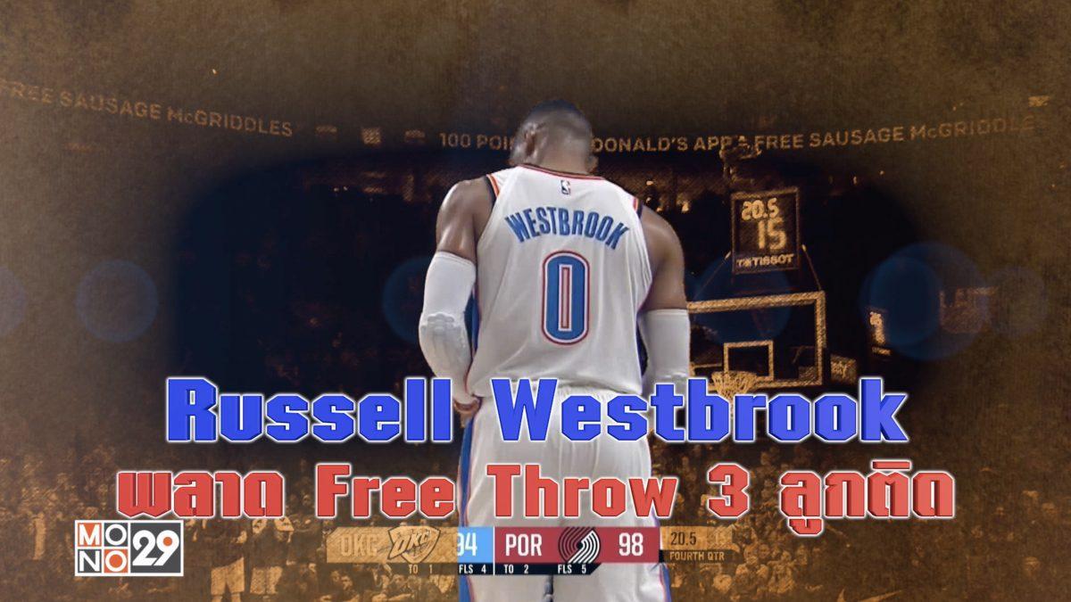 จังหวะเกมเปลี่ยน เมื่อ Russell Westbrook พลาด Free Throw 3 ลูกติด