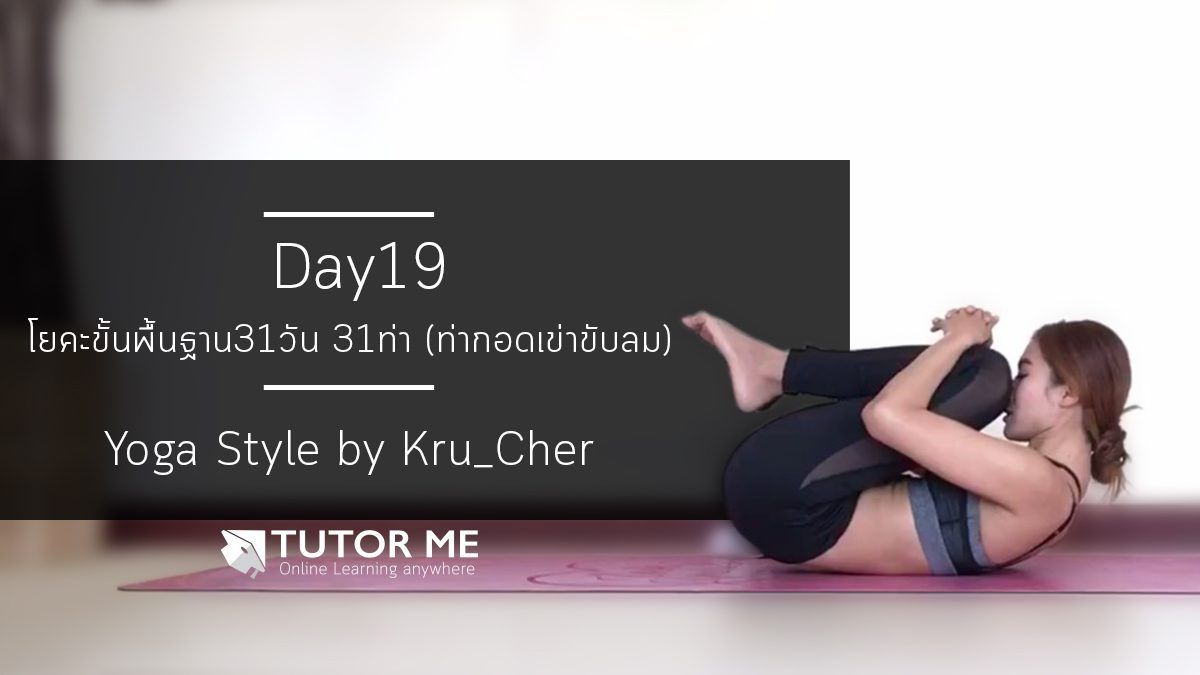 Basic by Kru'Cher - Day19 : Wind-Relieving Pose / Pavanamuktasana (ท่ากอดเข่าขับลม)