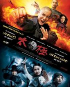 Tai Chi Hero ไทเก๊ก หมัดเล็กเหล็กตัน 2