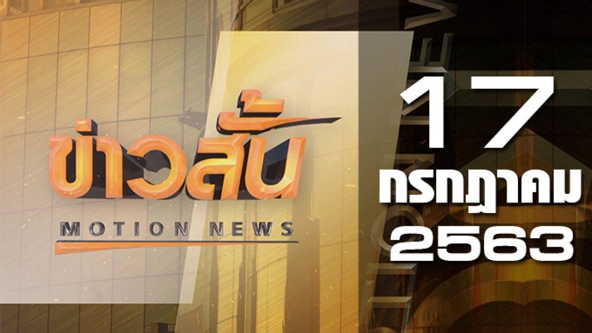 ข่าวสั้น Motion News Break 2 17-07-63