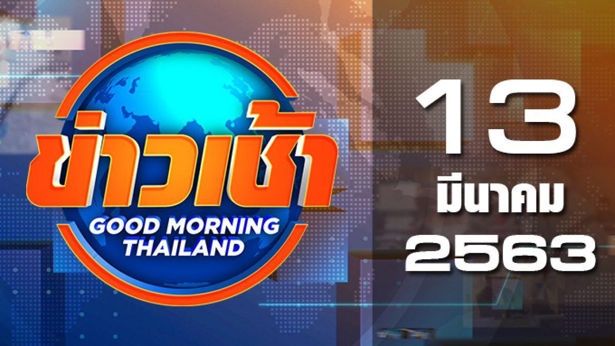 ข่าวเช้า Good Morning Thailand 13-03-63
