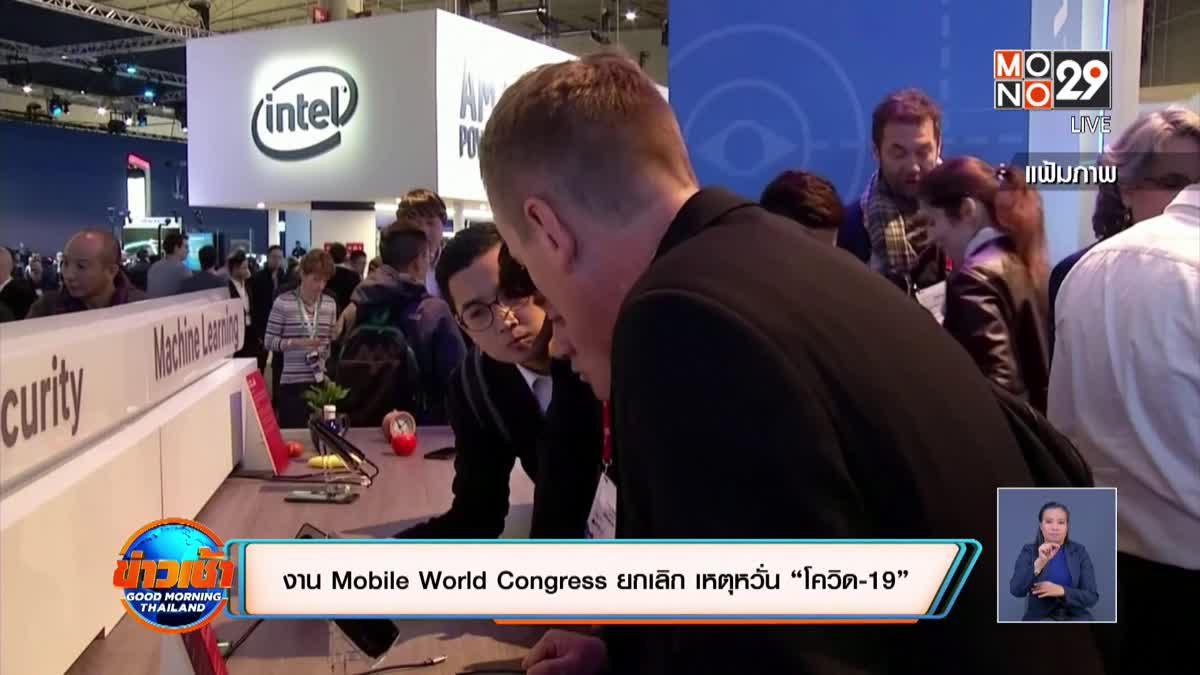 """งาน Mobile World Congress ยกเลิก เหตุหวั่น """"โควิด-19"""""""