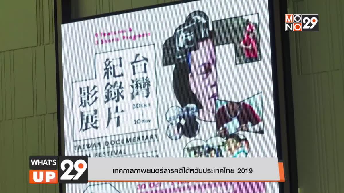 เทศกาลภาพยนตร์สารคดีไต้หวันประเทศไทย 2019