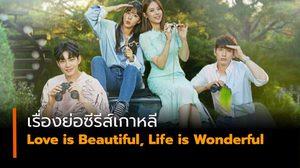 เรื่องย่อซีรีส์เกาหลี Love is Beautiful, Life is Wonderful