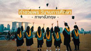 15 คำอวยพรวันจบการศึกษา ภาษาอังกฤษ