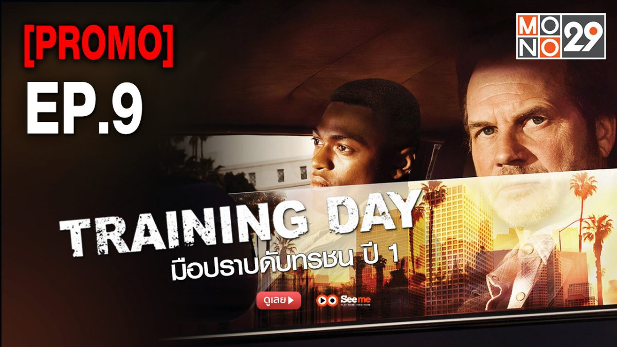 Training Day มือปราบดับทรชน ปี 1 EP.9 [PROMO]