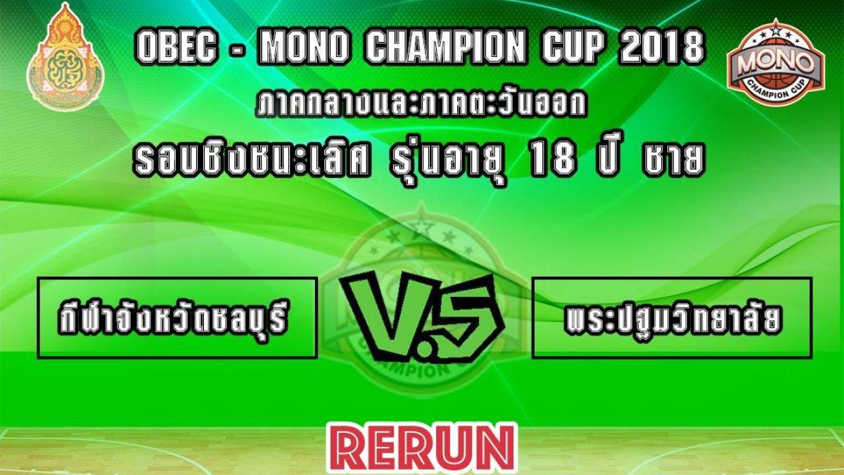OBEC MONO CHAMPION CUP 2018 รอบชิงชนะเลิศรุ่น 18 ปีชาย โซนภาคกลาง
