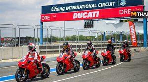 Ducati จัดกิจกรรม DRE TRACK DAYS 2019 ตอบโจทย์ไบค์เกอร์รักความเร็ว