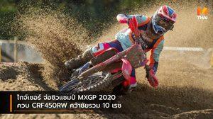ไกจ์เซอร์ จ่อซิวแชมป์ MXGP 2020 ควบ CRF450RW คว้าชัยรวม 10 เรซ
