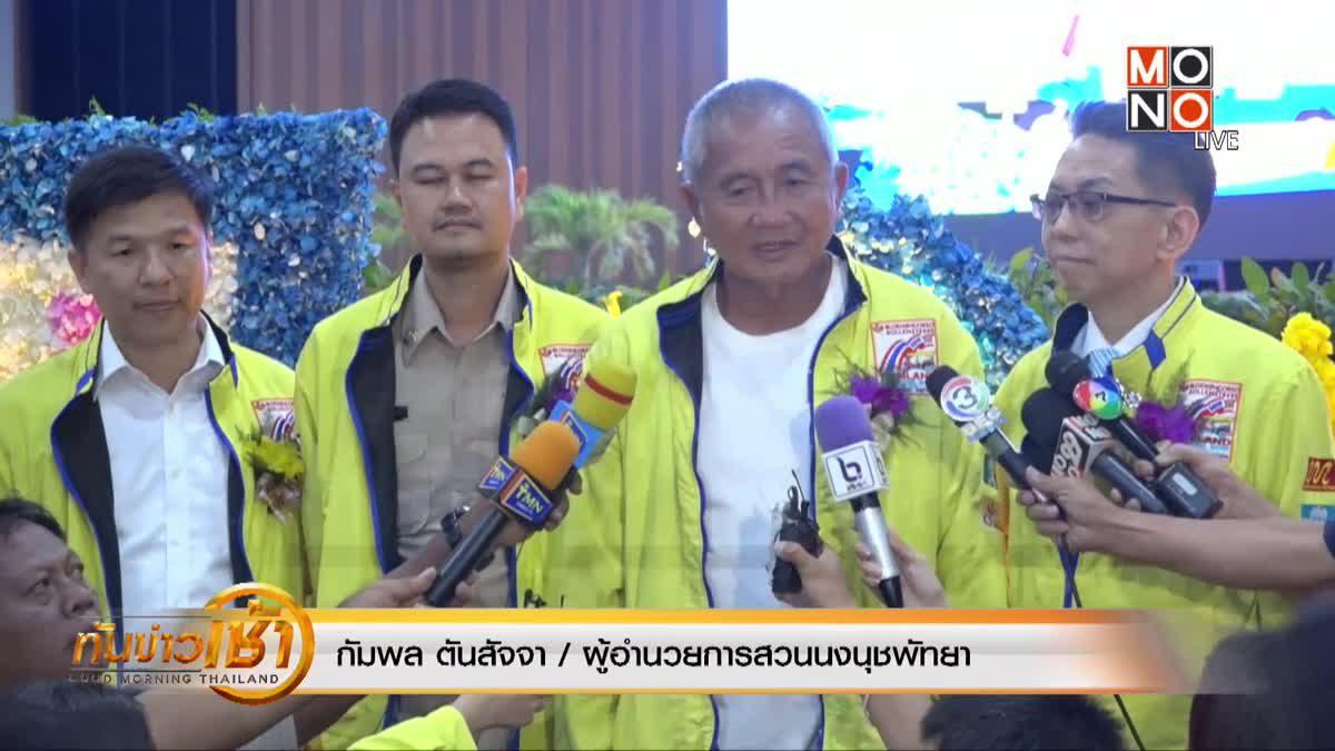 สวนนงนุชพัทยา ส่งขบวนรถบุปผชาติโชว์ความเป็นไทย