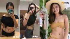 ฉันจะใส่บิกินี่! ฮึดสู้ ไม่ใช้ยา ลดน้ำหนัก 10 โล ภายใน 4 เดือน เปลี่ยนเป็นคนละคน