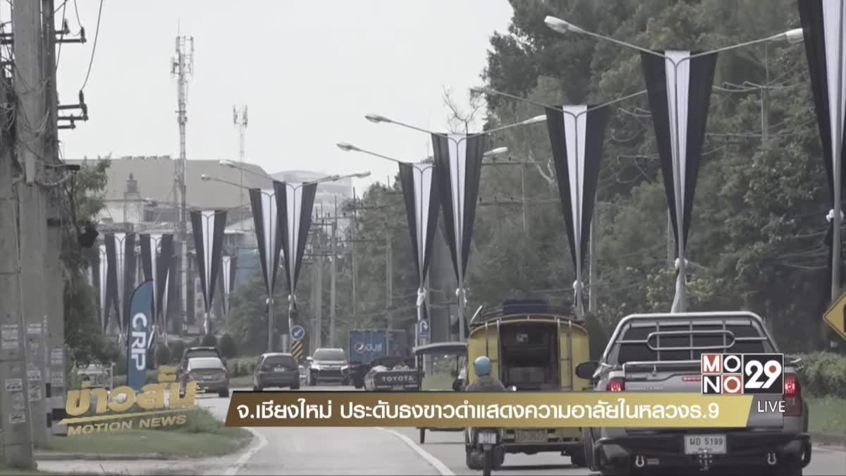 จ.เชียงใหม่ ประดับธงขาวดำแสดงความอาลัยในหลวงร.9