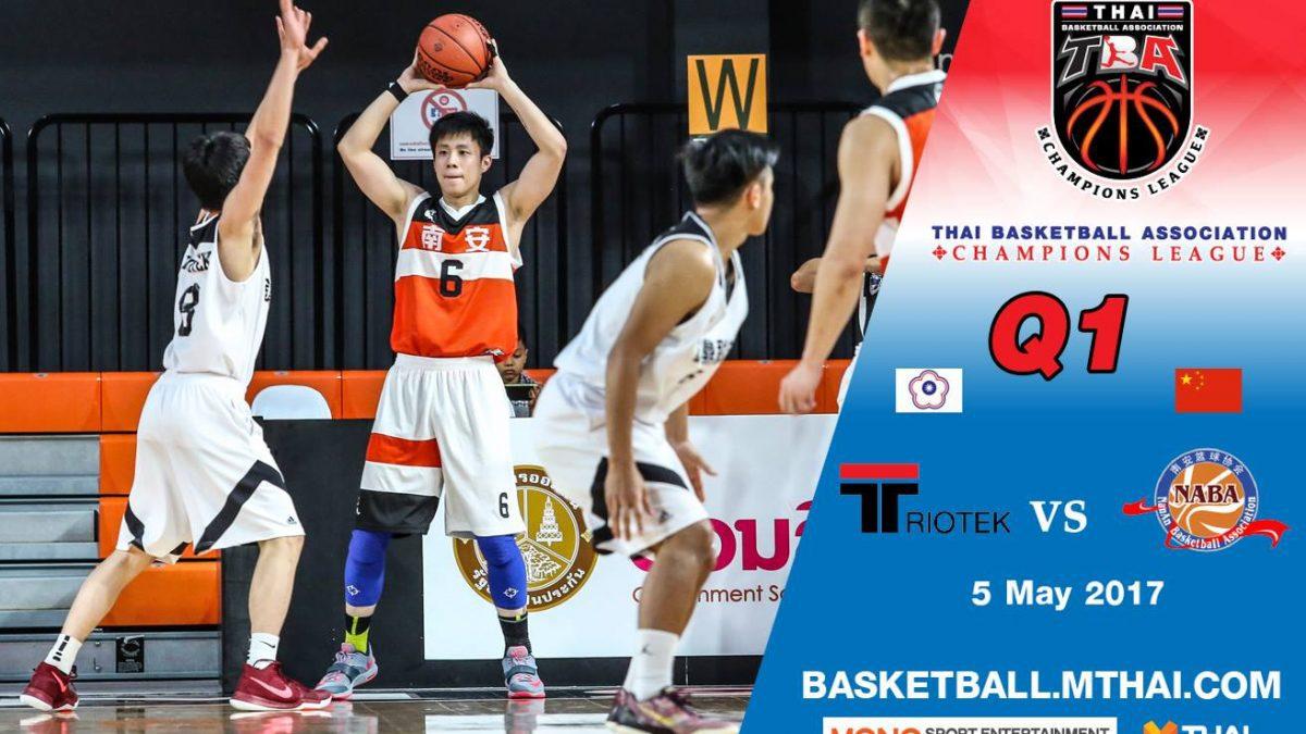 การแข่งขันบาสเกตบอล TBA คู่ที่2 Triotek (Chinese Taipei) VS Fujian Nan'An (China) Q1 (5/5/60)