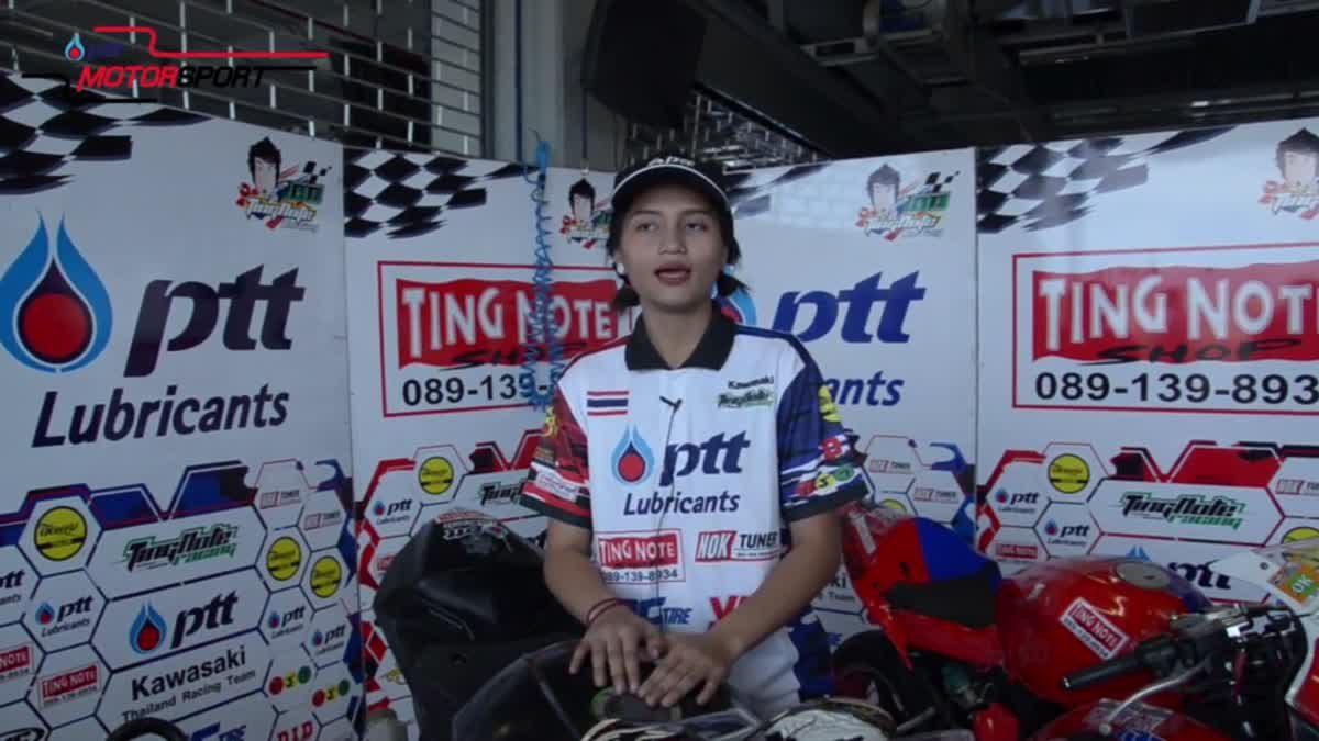 มารู้จักกับนักแข่งสาวนีเน่ - เมฆรัชคีฎาก์ กะลันตานนท์ ในทีม PTT Lubricants IRC DID YSS Tingnoteshop NOK Tuner ในรายการ PTT BRIC Superbike Championship 2017