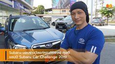 Subaru มอบรางวัลแก่คุณศิริพงษ์ ทุษดี แชมป์ Subaru Car Challenge 2019