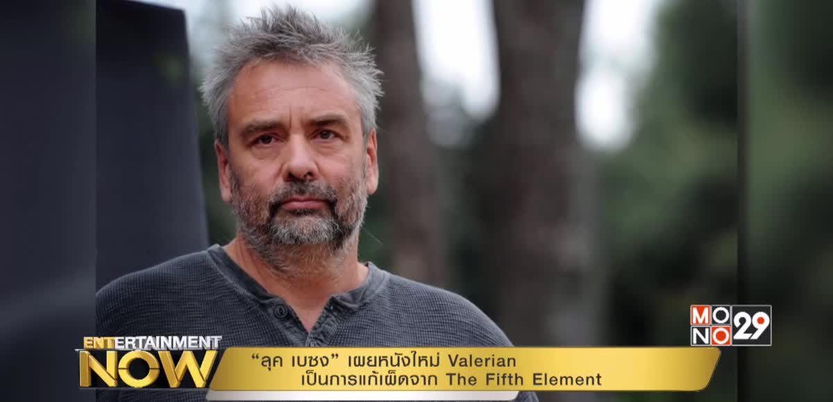 """""""ลุค เบซง"""" เผยหนังใหม่ Valerian เป็นการแก้เผ็ดจาก The Fifth Elemen"""
