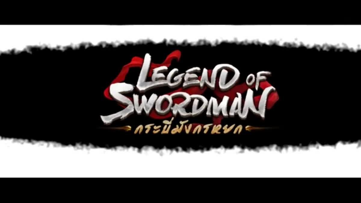 ตัวอย่างเกม กระบี่มังกรหยก (Legend of Swordman)