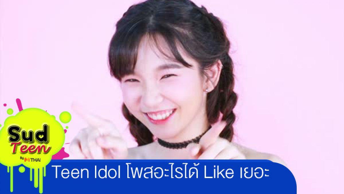 ส่อง 10 สาว Teen Idol โพสอะไรได้ Like เยอะขนาดนี้?