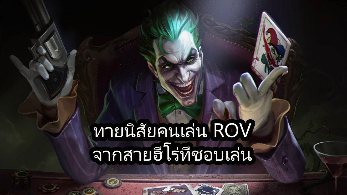 ROV : ทายนิสัยจากสายฮีโร่ที่เล่น