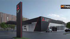 Mitsubishi Motor เผยดีไซน์ใหม่ของโชว์รูมและศูนย์บริการ เตรียมพลิกโฉมทุกสาขาทั่วโลก