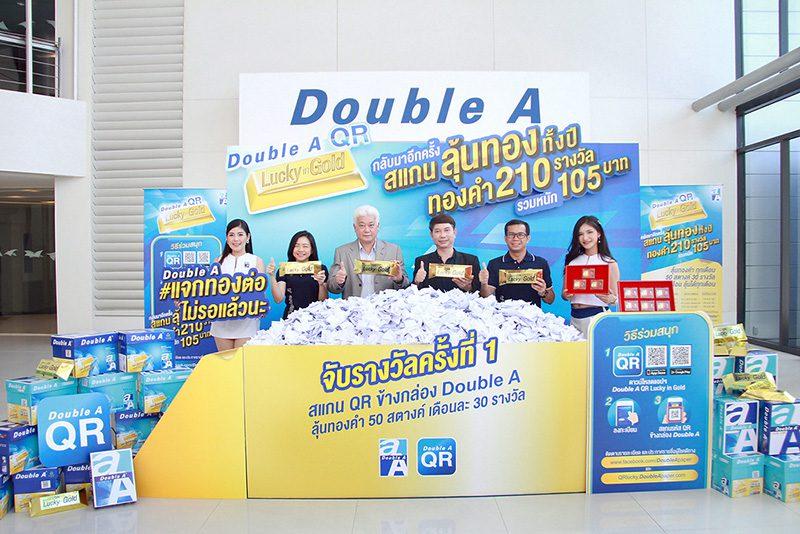 จับรางวัลมอบโชคทอง Double A QR Lucky in Gold รอบใหม่ ครั้งที่ 1