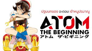 Atom the Beginning ปฐมบทของเจ้าหนูปรมาณูเตรียมฉายกลางปีนี้