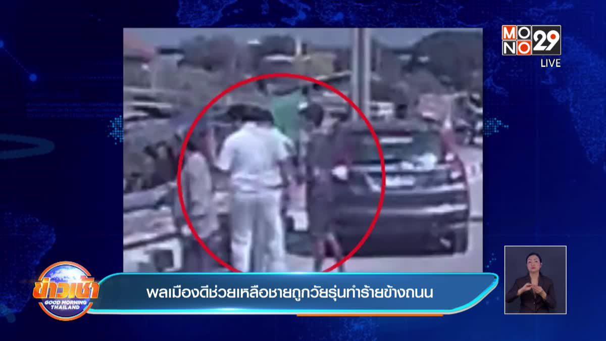 พลเมืองดีช่วยเหลือชายถูกวัยรุ่นทำร้ายข้างถนน