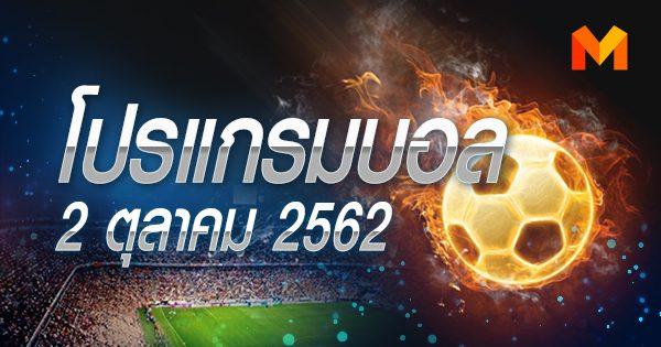 โปรแกรมบอล วันพุธที่ 2 ตุลาคม 2562