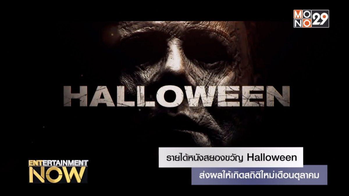 รายได้หนังสยองขวัญ Halloween ส่งผลให้เกิดสถิติใหม่เดือนตุลาคม