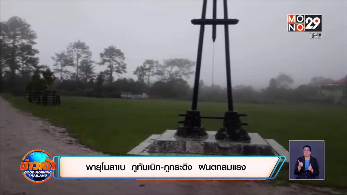 อิทธิพลพายุโมลาเบ  ภูทับเบิก-ภูกระดึง  ฝนตกลมแรง