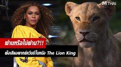 เผยเสียงพากย์ครั้งแรกของ บียอนเซ ในตัวอย่างล่าสุดของหนัง The Lion King