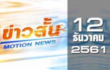 ข่าวสั้น Motion News Break 1 12-12-61
