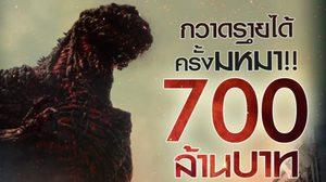 ถล่มทลาย ! Shin Godzilla กวาดรายได้ 700 ล้านบาท หลังเข้าฉายที่ญี่ปุ่นแค่ 10 วัน !
