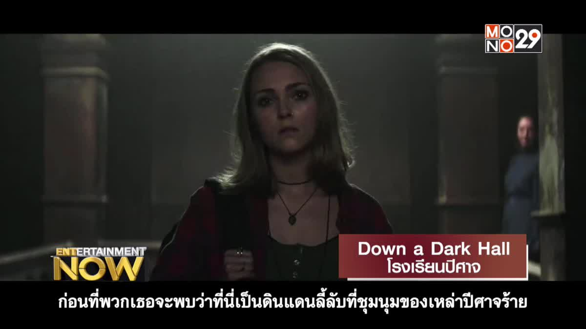 Movie Review : Down a Dark Hall โรงเรียนปีศาจ