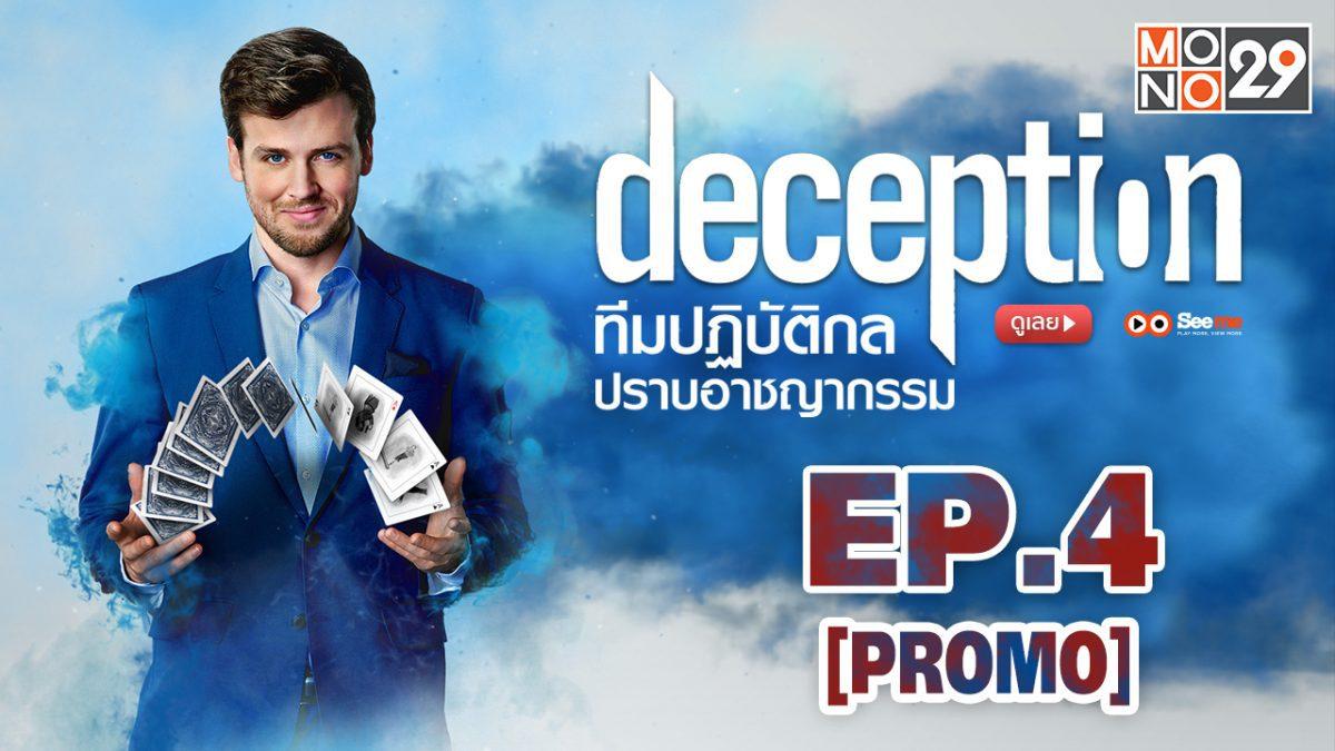 Deception ทีมปฏิบัติกล ปราบอาชญากรรม EP.4 [PROMO]