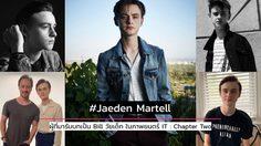 เจเดน ลีเบอร์เฮอร์ (Jaeden Martell)