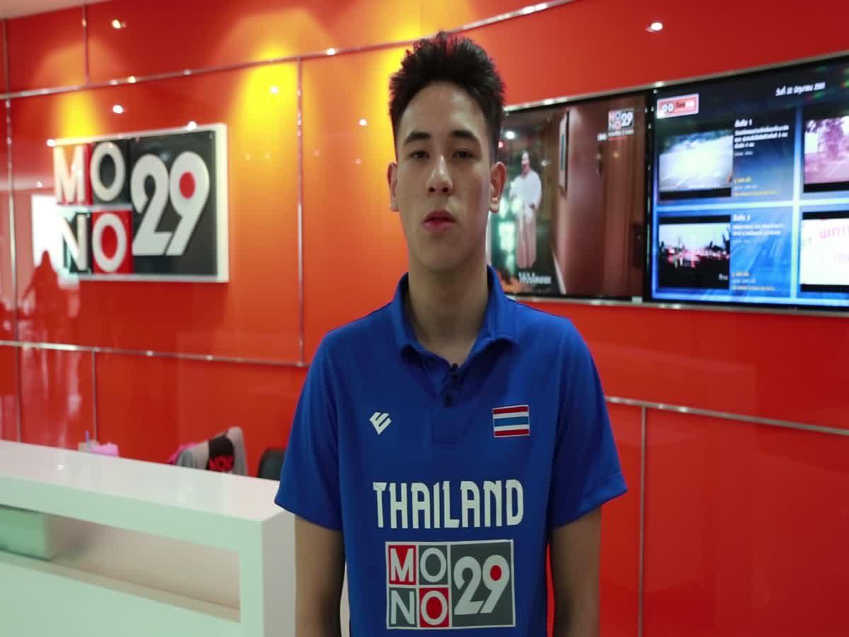 สัมภาษณ์ ไท นักบาสฯทีมชาติไทย ชุด FIBA ASIA CUP