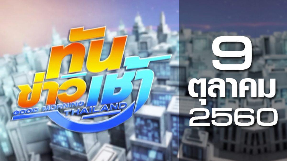 ทันข่าวเช้า Good Morning Thailand 09-10-60