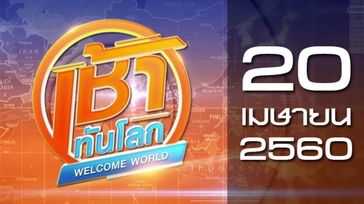 เช้าทันโลก Welcome World 20-04-60
