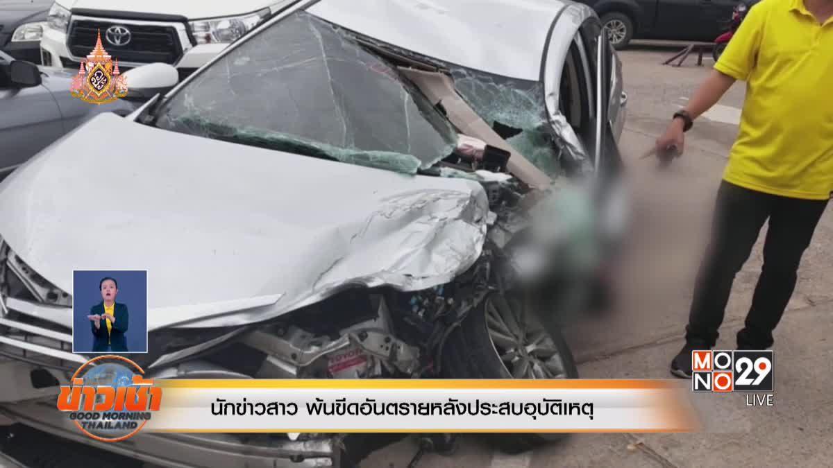 นักข่าวสาว พ้นขีดอันตรายหลังประสบอุบัติเหตุ
