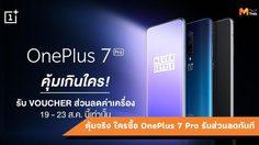 เป็นเจ้าของ OnePlus 7 Pro พร้อมรับ Voucher ส่วนลดค่าเครื่องสูงสุด 1,000 บาท