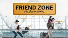 เผยภาพแรก!! นาย กินแห้ว! เมื่อ ใบเฟิร์น ให้ได้แค่คำว่า 'เพื่อน' จากหนัง Friend Zone