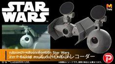 กล้องหน้า-หลังรถเพื่อคนรัก Star Wars จาก P-Bandai สนนเริ่มต้น 1.6 หมื่นบาท