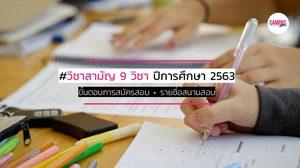 รายชื่อสนามสอบ วิชาสามัญ 9 วิชา ปีการศึกษา 2563 - ขั้นตอนการลงทะเบียนสมัครสอบ