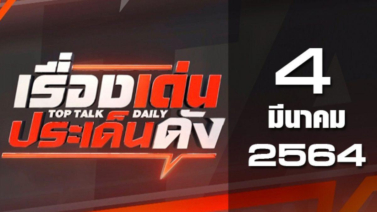 เรื่องเด่นประเด็นดัง Top Talk Daily 04-03-64